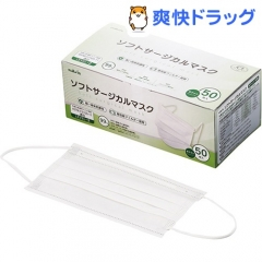 Navis Soft Surgical Mask White (50 pieces)