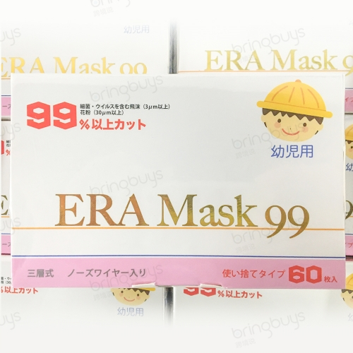 [Spot] Japan imported ERA Mask99 children's special mask 60 pcs / box three layers anti 99% bacteria